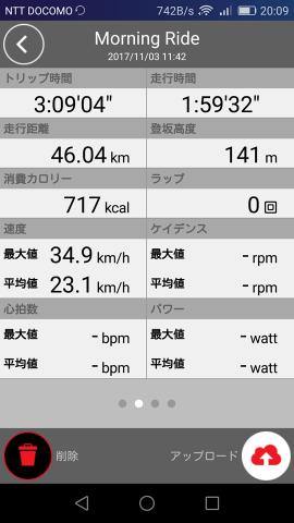 20171103の走行ログ