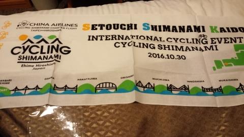 去年のしまなみサイクリングの景品ですが嬉しいな~。