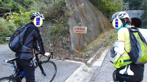 部長は左手の七国見山を経由、私達はこのままトンネルを通って、上鎌刈島の南側へ降ります。