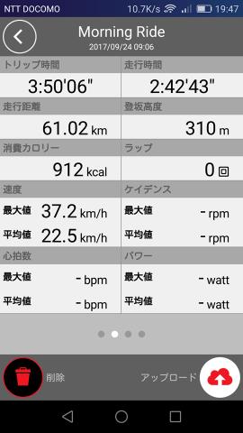 2017/09/24 走行ログ