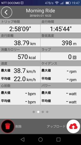 2018/01/21走行タイム