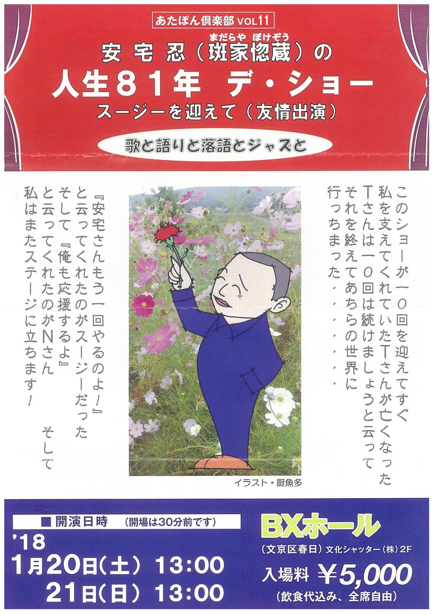 あたぽん倶楽部11-1