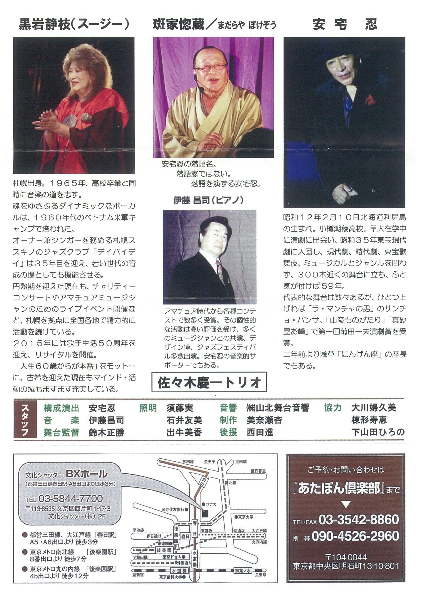 あたぽん倶楽部11-2