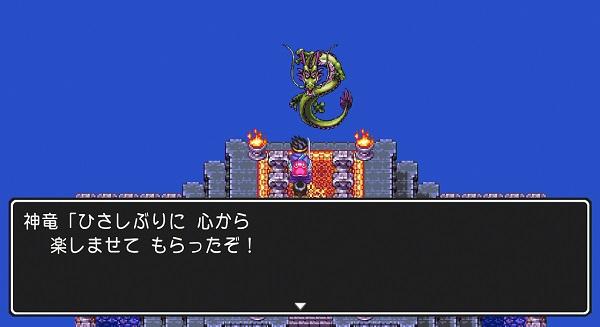 PS4 DQ3 ドラゴンクエストⅢそして伝説へ・・・ プレイ日記 神竜 オルテガ復活