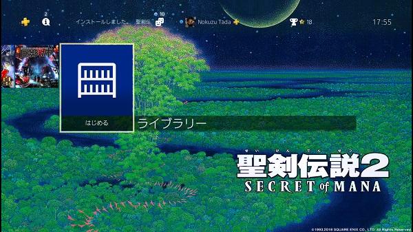PS4 PS3 PSVITA PSplus PSプラス フリープレイタイトル 聖剣伝説2 テーマ