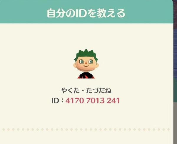 iphone スマフォゲーム どうぶつの森 ポケットキャンプ ポケ森 プレイ日記