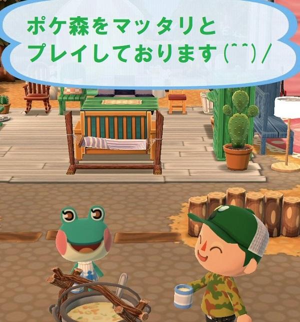 ポケ森 iphone スマフォゲーム どうぶつの森 ポケットキャンプ プレイ日記