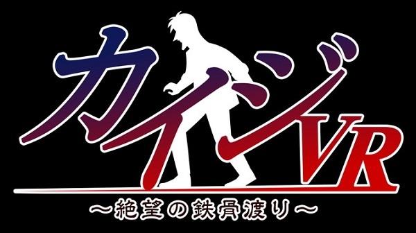 psvr-kaiji20170711-1.jpg
