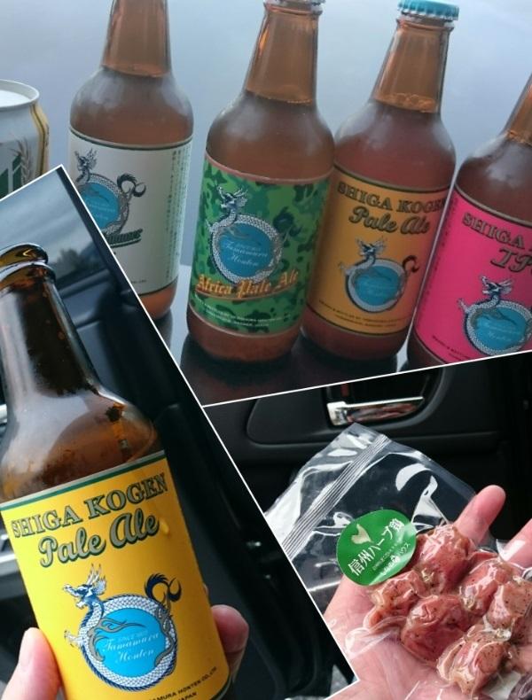 171007志賀高原ビール