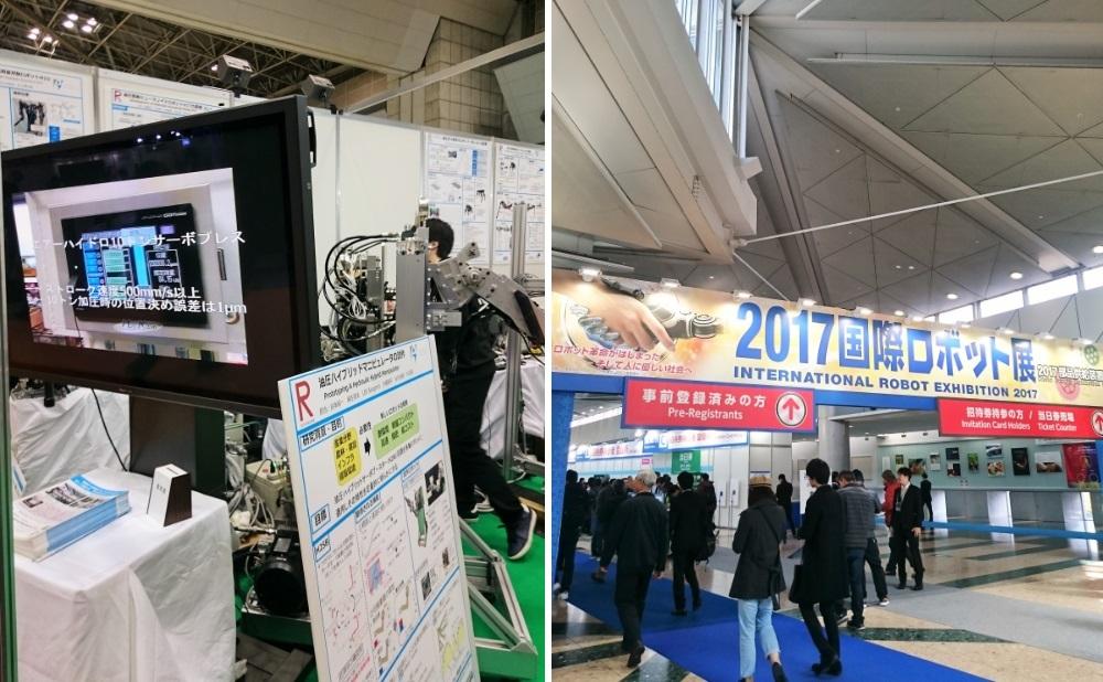 171202国際ロボット展