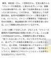 東洋経済オンラインジャニーズの戦略