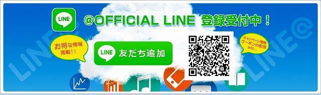 officialline.jpg