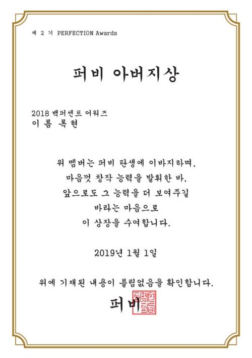 01 2018_퍼비 아버지상 (1)