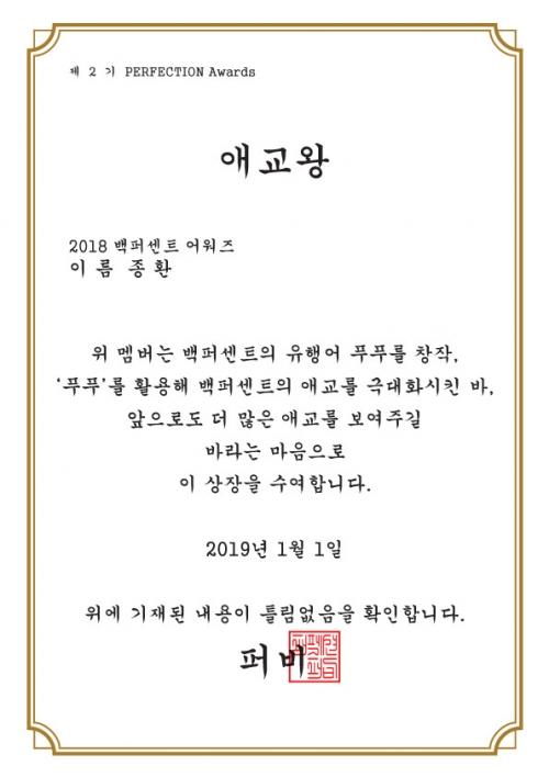 02 2018_애교왕
