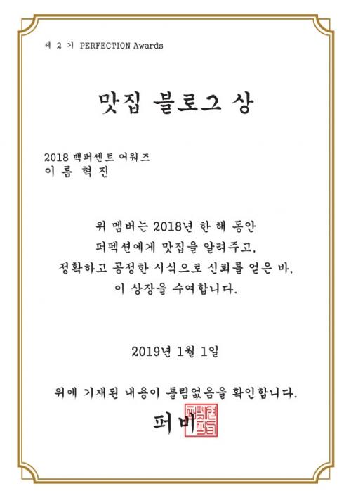04 2018_맛집 블로그상