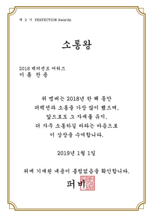 05 2018_소통왕