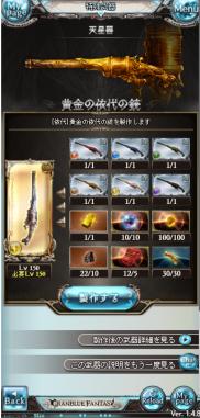 黄金の依代の銃