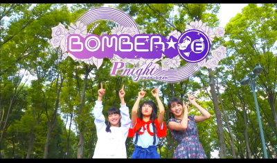 BOMBER-E。