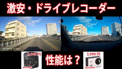 ドライブレコーダー14