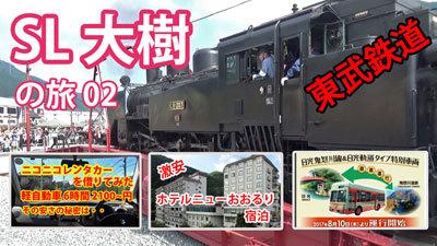 C11kinugawa3344.jpg
