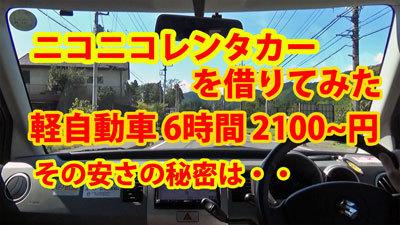 nikoniko3344.jpg