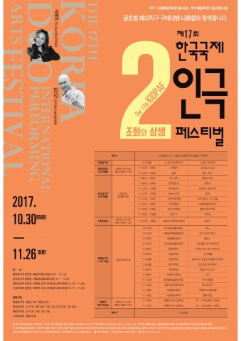 ソウル公演チラシ2