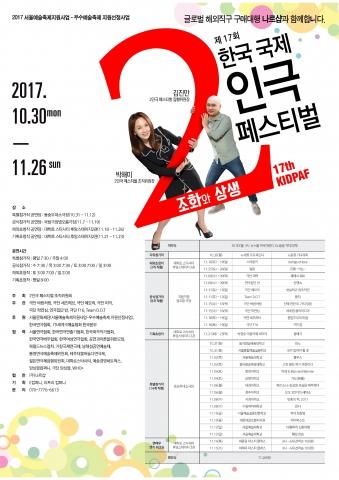 ソウル公演チラシ1