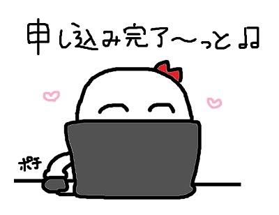 06チケット奮闘
