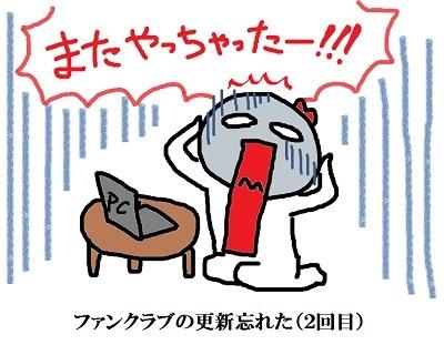 チケット奮闘04