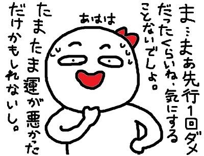 チケット奮闘10