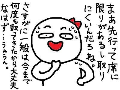 チケット奮闘13