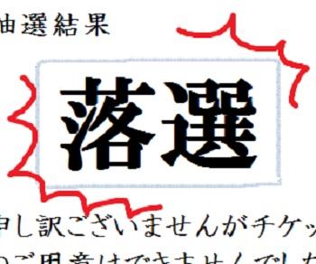 チケット奮闘081