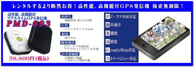 GPS発信機で浮気調査58,800円