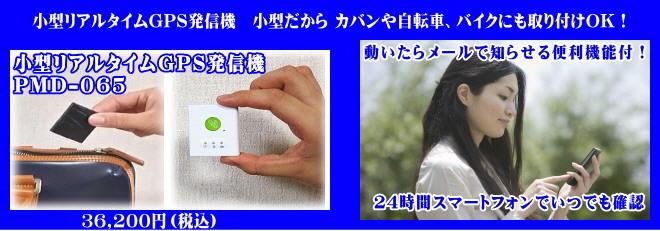 小型GPS発信機で浮気調査36,200円