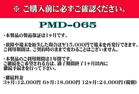 小型のGPS発信機 PMD-065注意書き