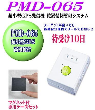 小型GPS発信機、購入