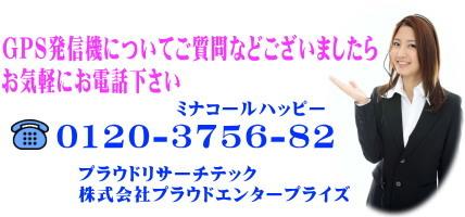GPS発信機の販売レンタル購入