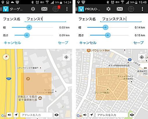 gps発信機 小型 携帯 GPS