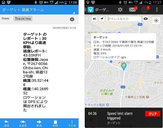 小型 GPS 発信機 サボリ 営業 管理 スピード
