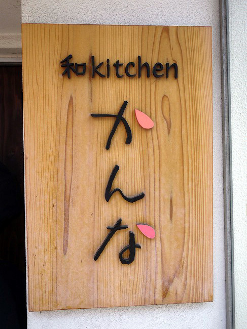 和kitchen かんな