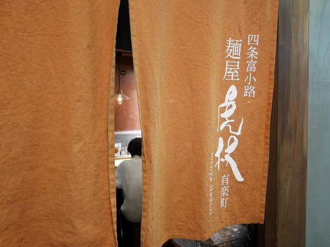 四条富小路 麺屋虎杖