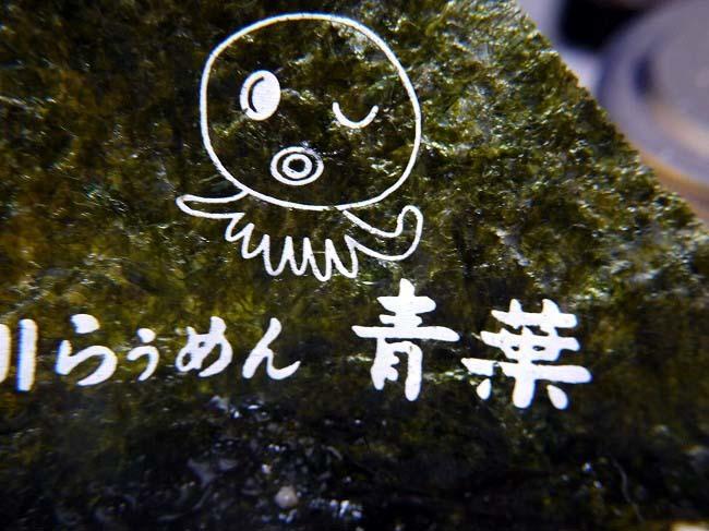 旭川ラーメン青葉