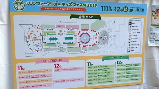ファーマーズ&キッズフェスタ 2017-11-11 (33)