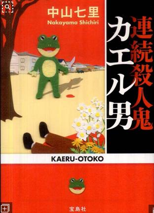い 小説 グロ