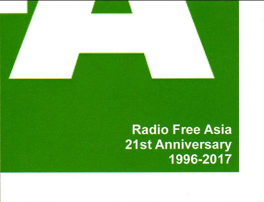 2017年9月11日、12日(UTC=協定世界時間) 北朝鮮(北韓)向け韓国語放送受信 自由アジア放送
