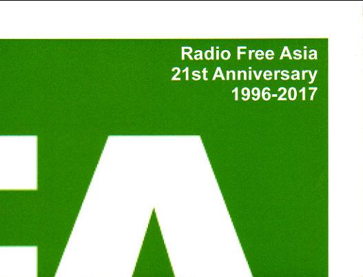 北朝鮮向け韓国語放送を受信した自由アジア放送