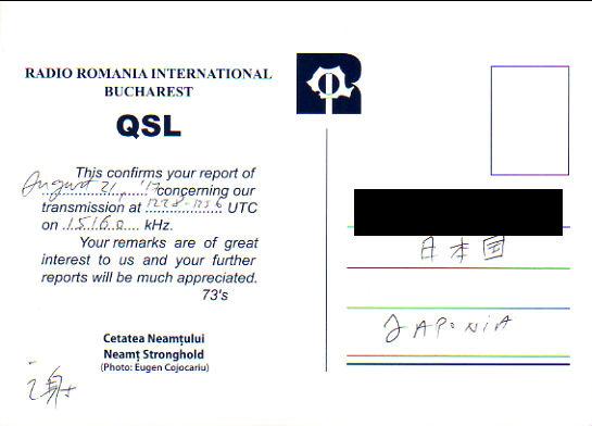 2017年8月21日  中国語放送受信 Radio Romania International(ルーマニア)のQSLカード(受信確認証)