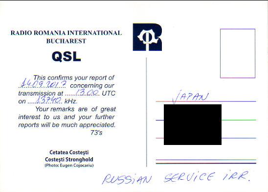 2017年9月4日 ロシア語放送受信 Radio Romania International(ルーマニア)のQSLカード(受信確認証)