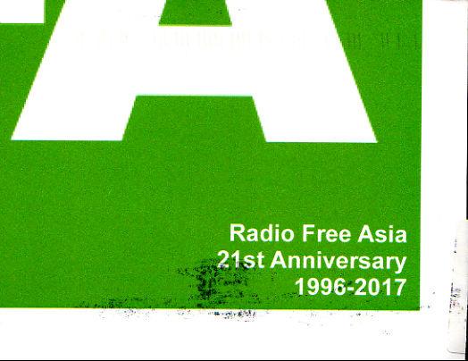 2017年12月23,31日 北朝鮮向け韓国語放送受信 Radio Free Asia(アメリカ)のQSLカード(受信確認証)