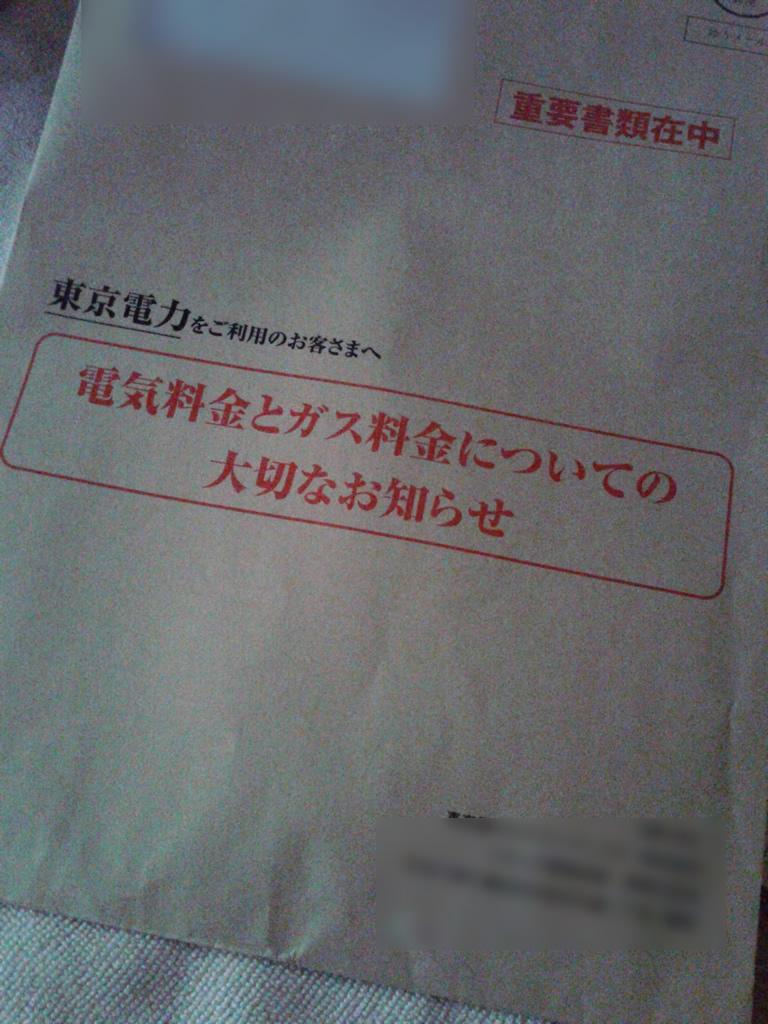 TokyoGasEnergy.jpg